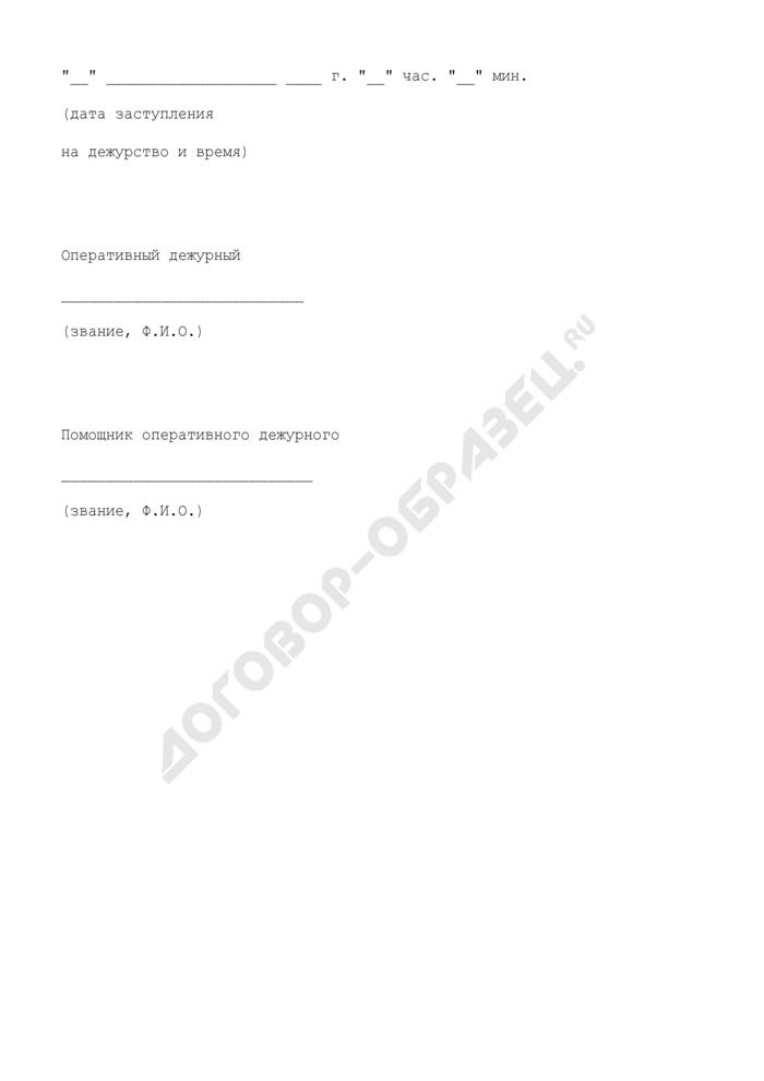 Журнал учета информации о происшествиях и сообщениях в территориальных органах Федеральной службы исполнения наказаний. Страница 2