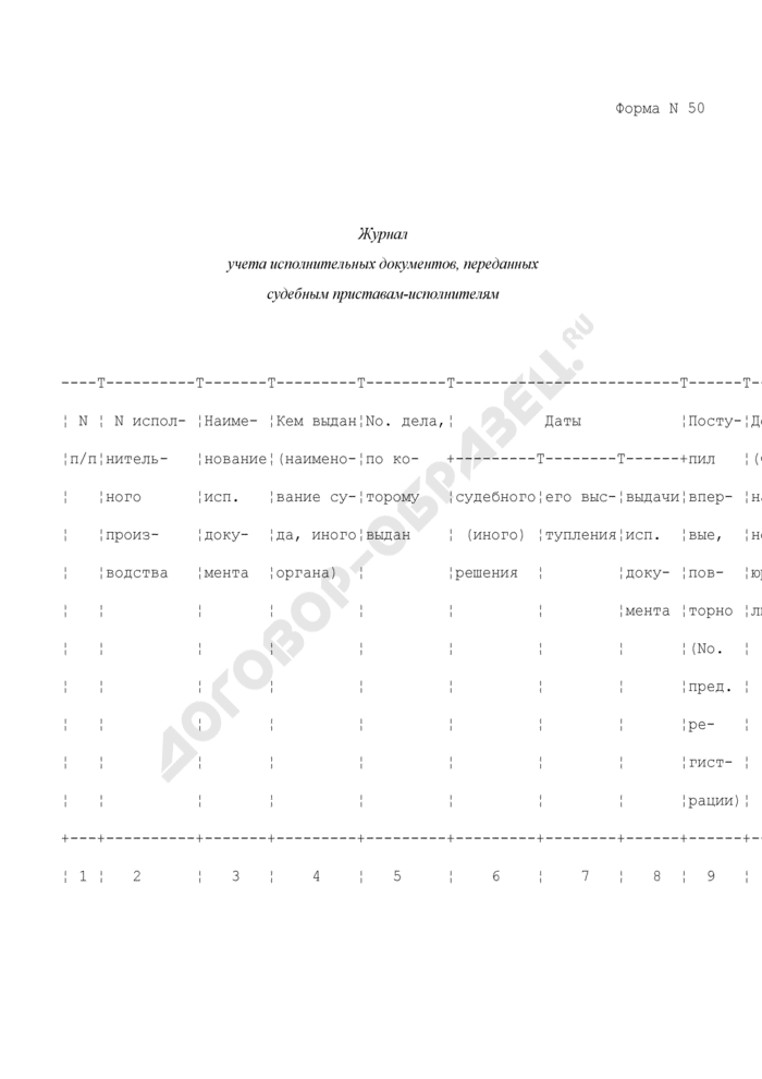 Журнал учета исполнительных документов, переданных судебным приставам-исполнителям. Форма N 50. Страница 1