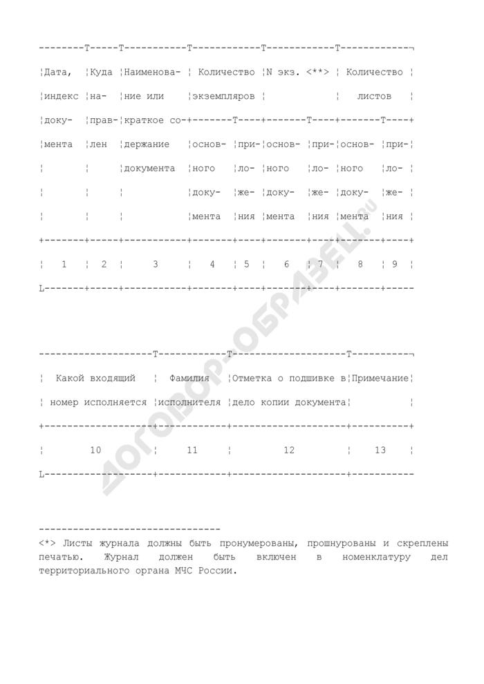 Журнал учета исходящей документации территориального органа МЧС России по пожарному надзору. Страница 2