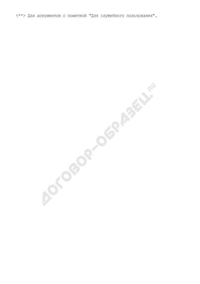 Журнал учета исходящей документации территориального органа МЧС России по пожарному надзору. Страница 3