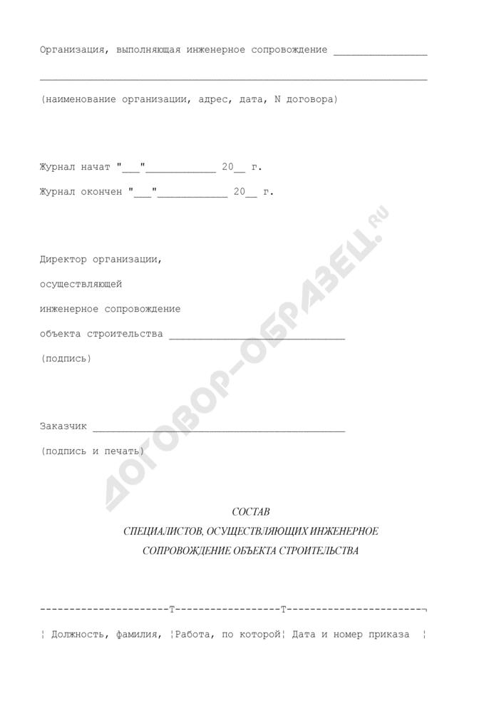 Журнал инженерного сопровождения объекта строительства. Форма N Ф-2А. Страница 2