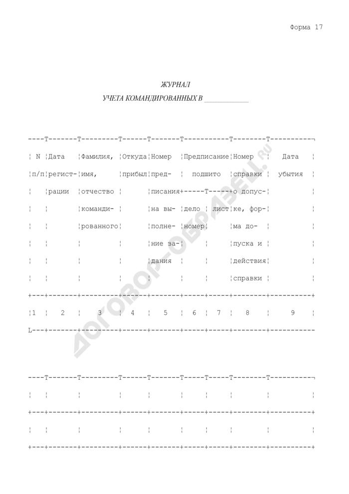 Журнал учета командированных. Форма N 17. Страница 1