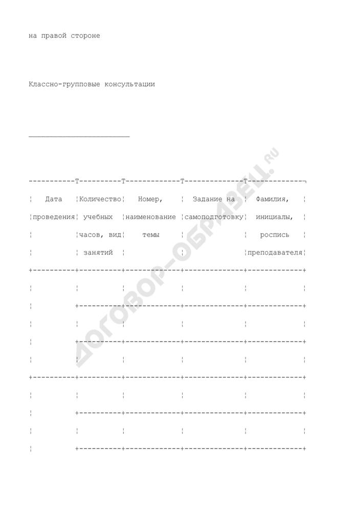 Журнал учета консультаций учебного центра (учебного пункта) территориального органа уголовно-исполнительной системы. Страница 2