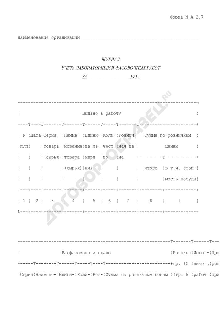 Журнал учета лабораторных и фасовочных работ в фармацевтических организациях. Форма N А-2.7. Страница 1