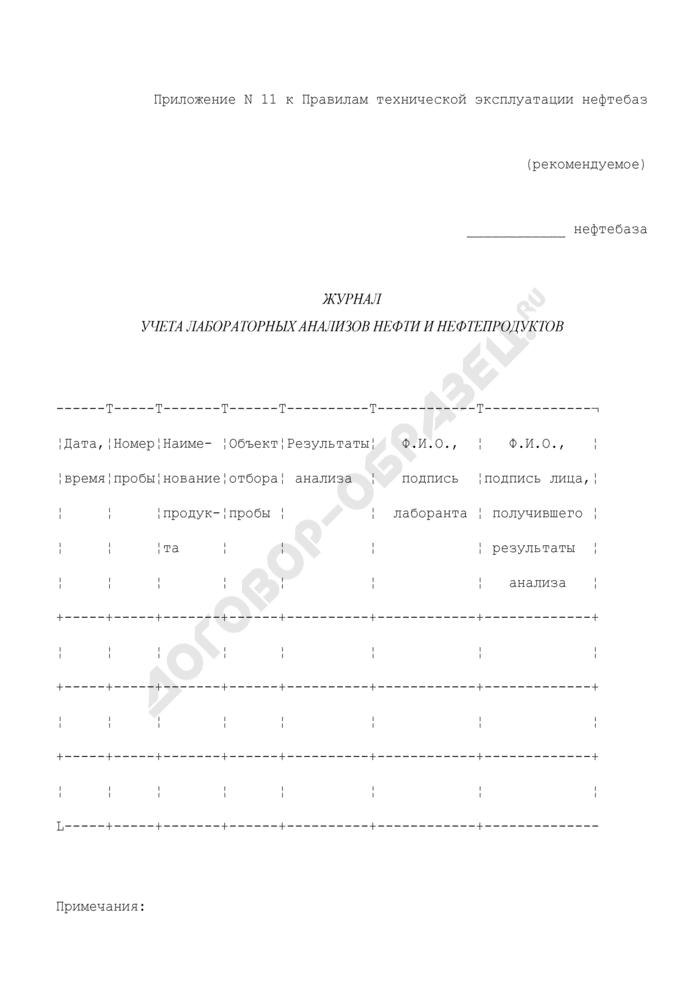 Журнал учета лабораторных анализов нефти и нефтепродуктов (рекомендуемая форма). Страница 1