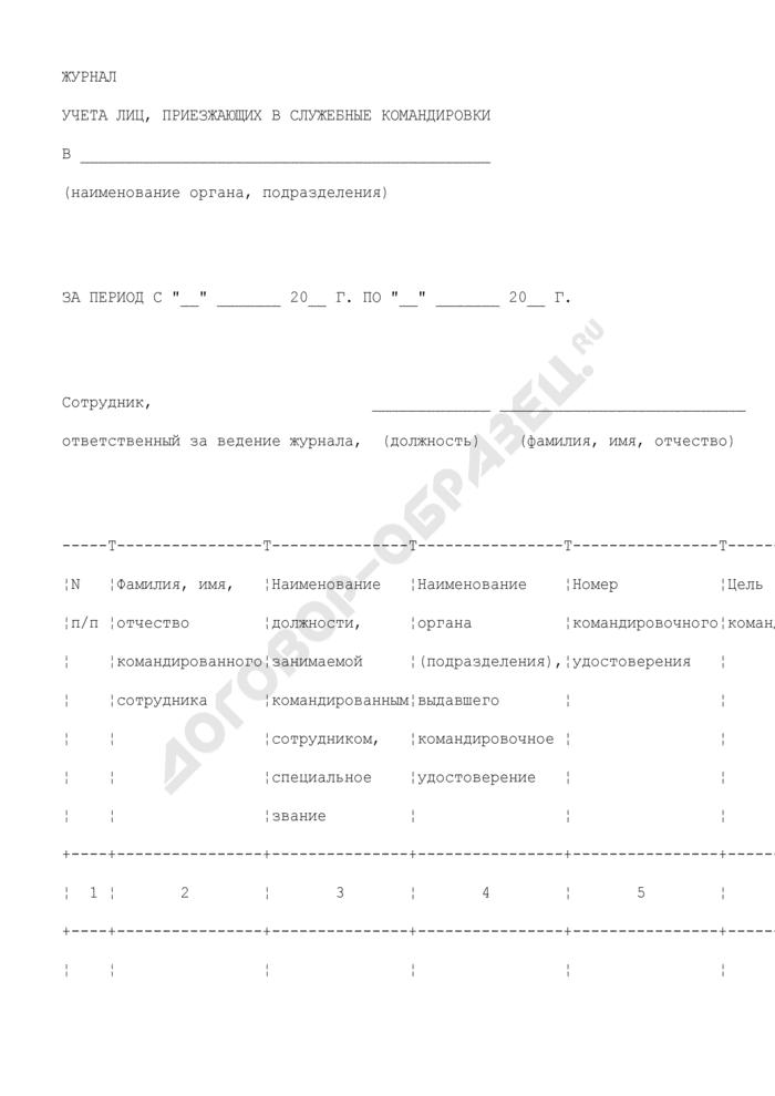 Журнал учета лиц, приезжающих в служебные командировки в ГУВД по Московской области. Страница 1