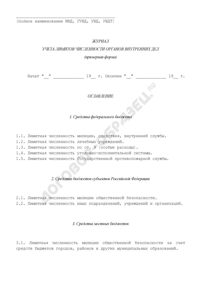 Журнал учета лимитов численности органов внутренних дел. Страница 1