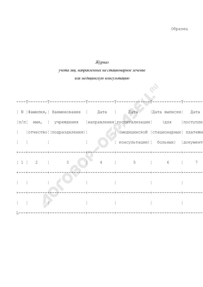 Журнал учета лиц, направленных на стационарное лечение или медицинскую консультацию в органах по контролю за оборотом наркотических средств и психотропных веществ (образец). Страница 1