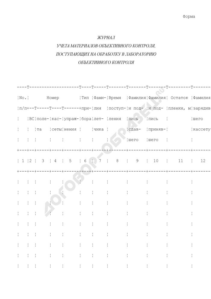Журнал учета материалов объективного контроля, поступающих на обработку в лабораторию объективного контроля. Страница 1