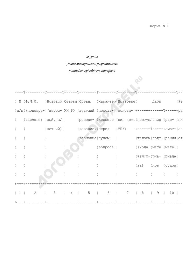 Журнал учета материалов, разрешаемых в порядке судебного контроля. Форма N 8. Страница 1