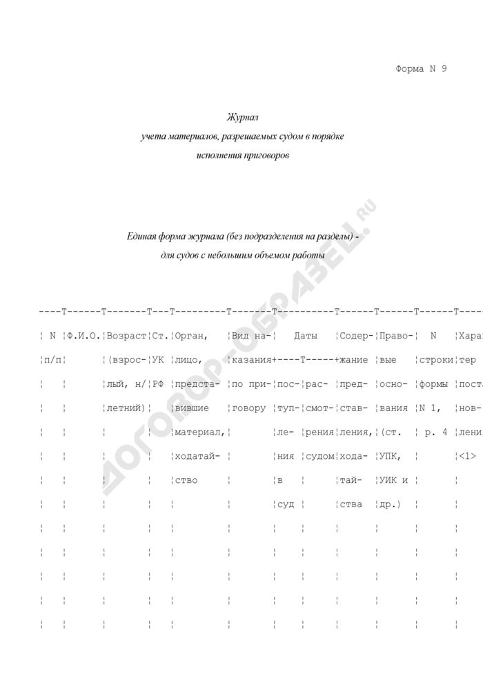 Журнал учета материалов, разрешаемых судом в порядке исполнения приговоров. Форма N 9. Страница 1
