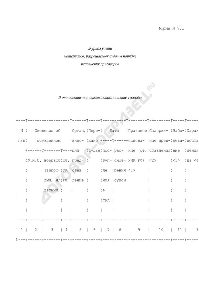 Журнал учета материалов, разрешаемых судом в порядке исполнения приговоров в отношении лиц, отбывающих лишение свободы. Форма N 9.1. Страница 1