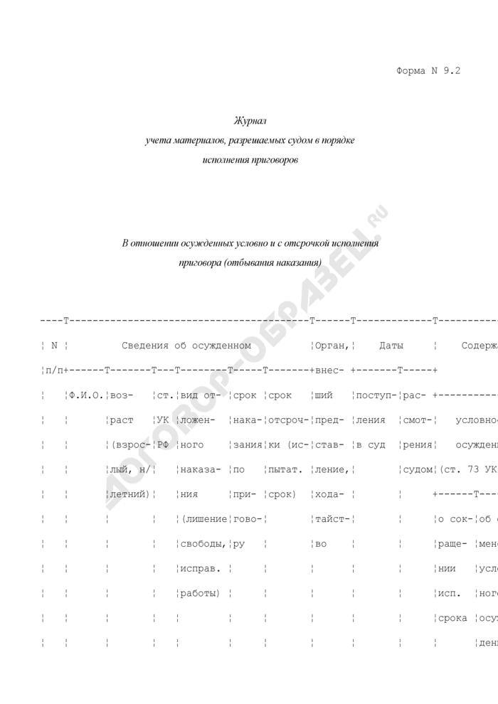 Журнал учета материалов, разрешаемых судом в порядке исполнения приговоров в отношении осужденных условно и с отсрочкой исполнения приговора (отбывания наказания). Форма N 9.2. Страница 1