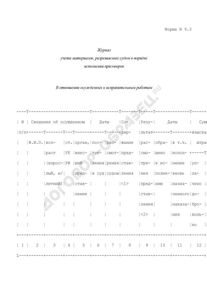 Журнал учета материалов, разрешаемых судом в порядке исполнения приговоров в отношении осужденных к исправительным работам. Форма N 9.3. Страница 1