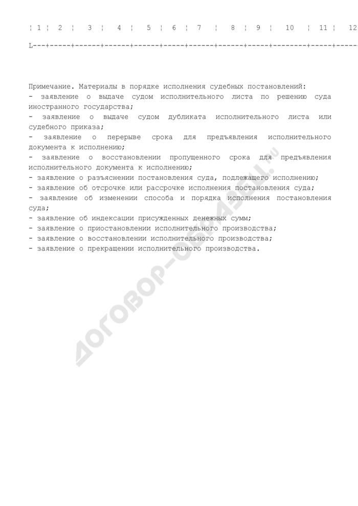 Журнал учета материалов по заявлениям о порядке исполнения судебных постановлений (по гражданским делам). Форма N 15.1. Страница 2