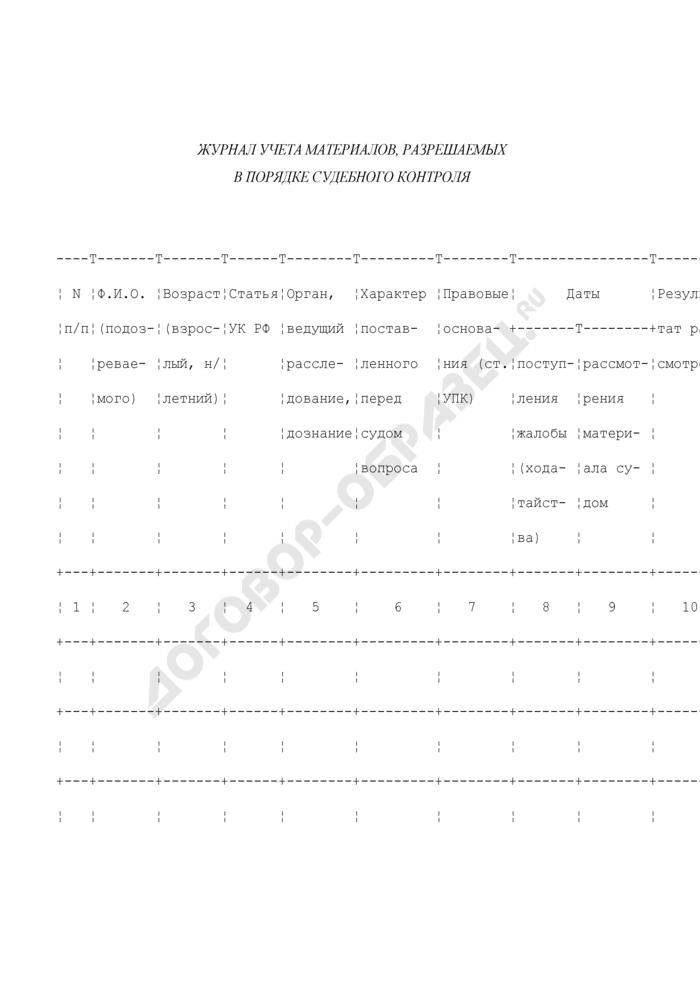 Журнал учета материалов, разрешаемых в порядке судебного контроля. Форма N 10. Страница 1