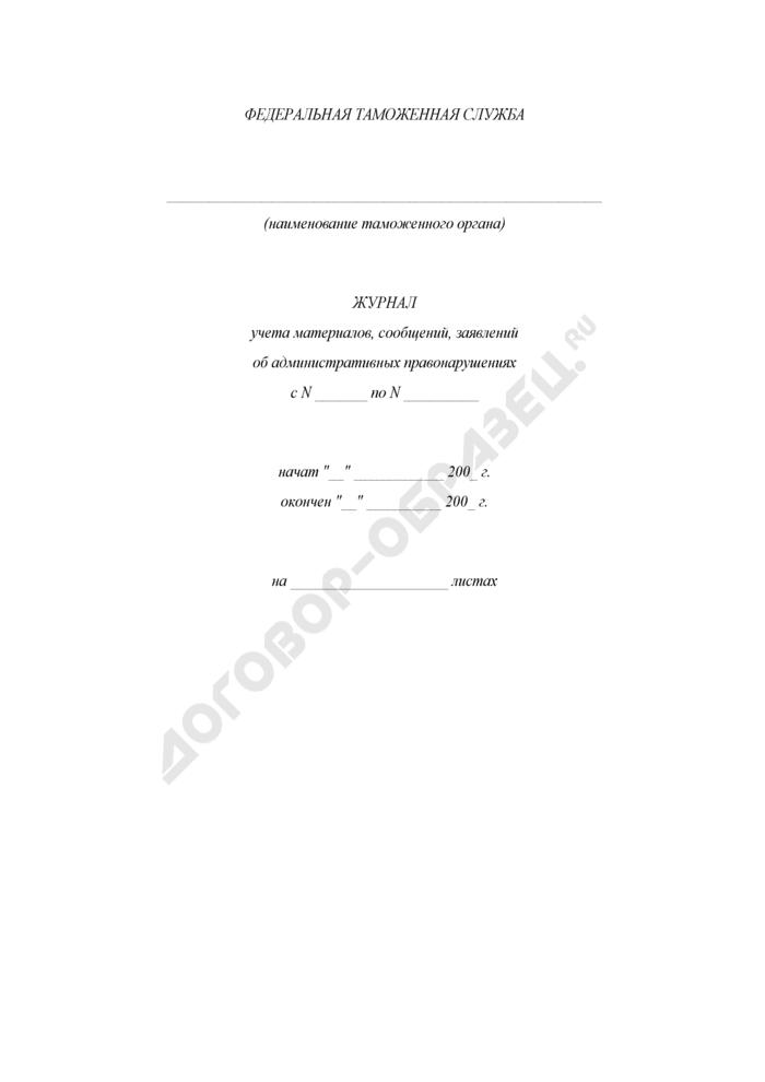 Журнал учета материалов, сообщений, заявлений об административных правонарушениях, поступающих в таможенные органы Российской Федерации (лицевая сторона обложки). Страница 1