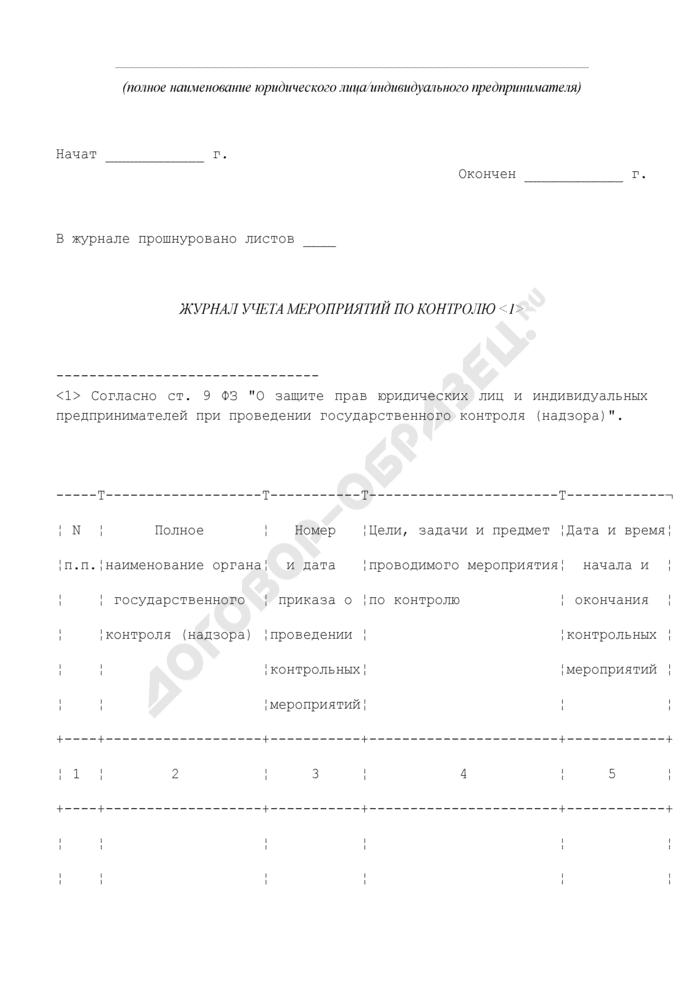 Журнал учета мероприятий по контролю деятельности юридических лиц и индивидуальных предпринимателей. Страница 1