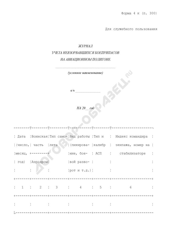 Журнал учета невзорвавшихся боеприпасов на авиационном полигоне. Форма N 4. Страница 1