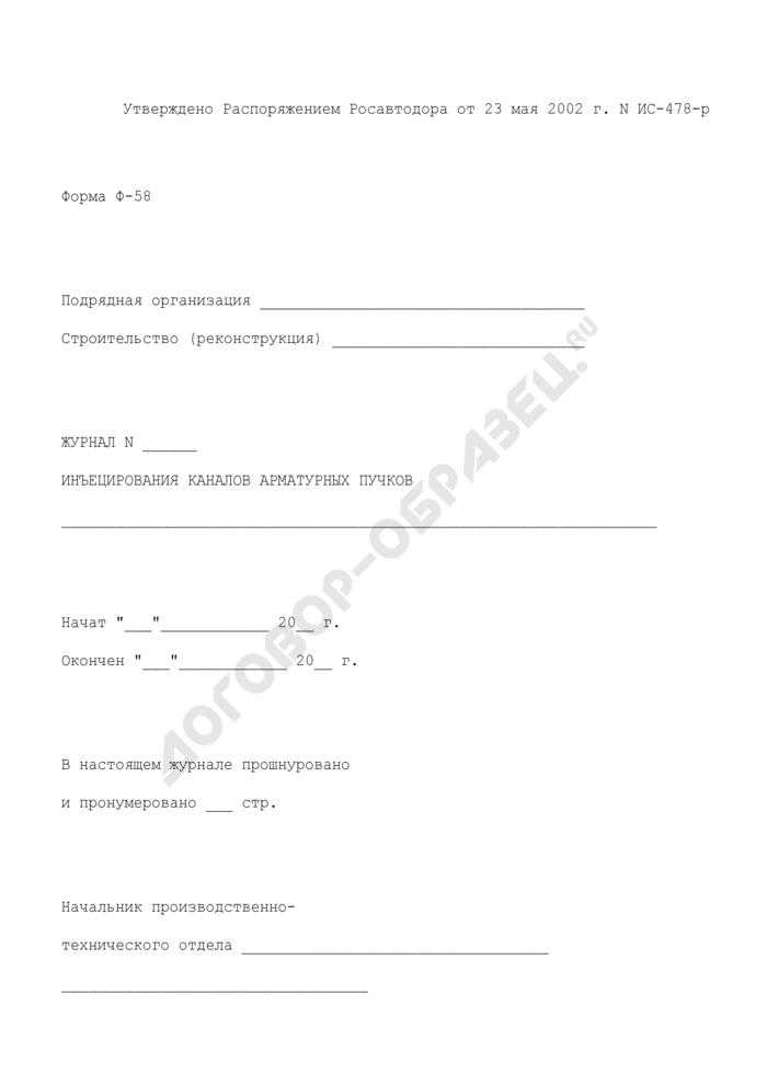 Журнал инъецирования каналов арматурных пучков. Форма N Ф-58. Страница 1