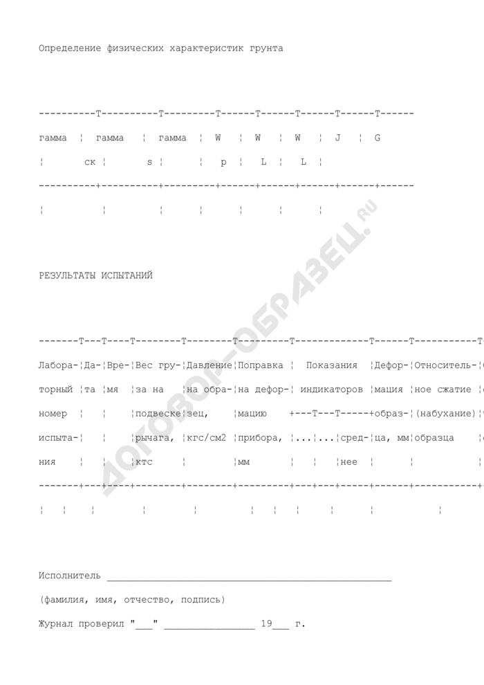 Журнал испытаний просадочного грунта в компрессионном приборе (рекомендуемая форма). Страница 2