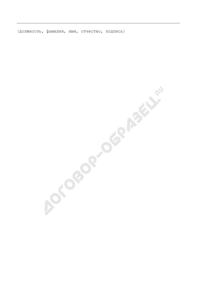 Журнал испытаний просадочного грунта в компрессионном приборе (рекомендуемая форма). Страница 3