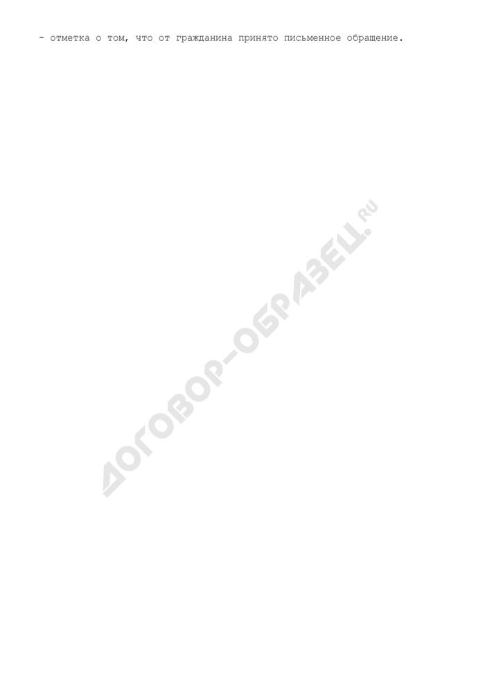 Журнал учета обращений граждан, поступивших на личном приеме в Госадмтехнадзоре Московской области. Страница 2