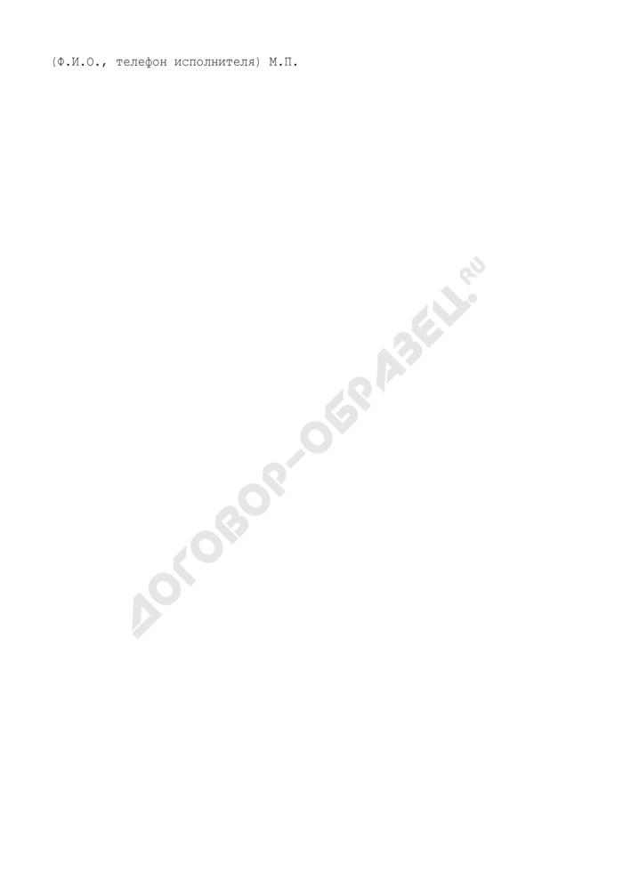 Журнал учета образования и движения ртутьсодержащих отходов на территории городского округа Электросталь Московской области. Страница 2