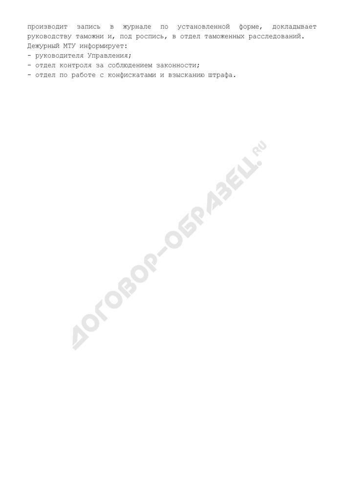 Журнал учета оперативных задержаний товаров и транспортных средств таможни. Страница 2