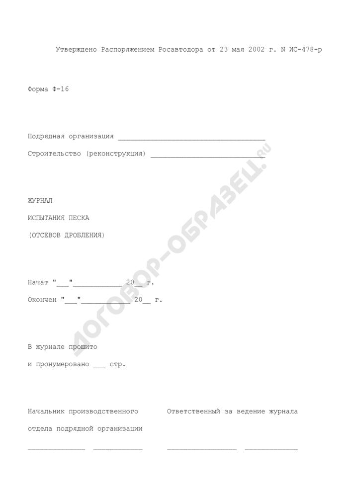 Журнал испытания песка (отсевов дробления). Форма N Ф-16. Страница 1