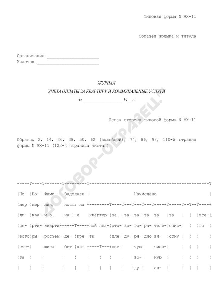 Журнал учета оплаты за квартиру и коммунальные услуги. Типовая форма N ЖХ-11. Страница 1