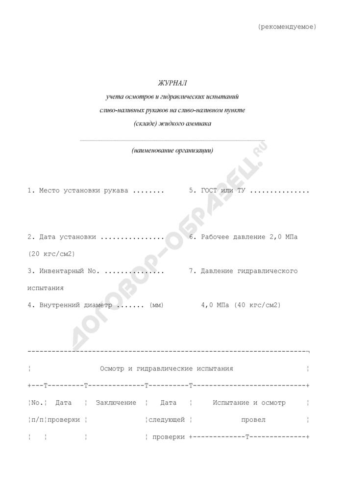 Журнал учета осмотров и гидравлических испытаний сливо-наливных рукавов на сливо-наливном пункте (складе) жидкого аммиака (рекомендуемая форма). Страница 1