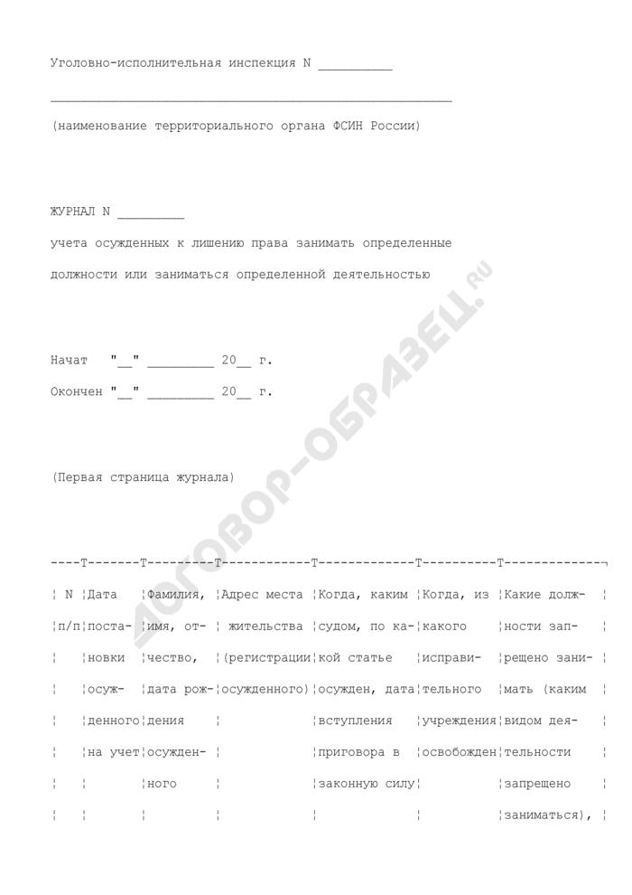 Журнал учета осужденных к лишению права занимать определенные должности или заниматься определенной деятельностью (образец). Страница 1