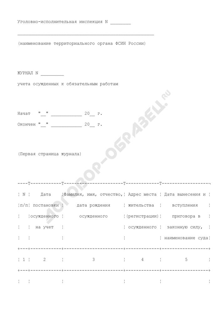 Журнал учета осужденных к обязательным работам (образец). Страница 1