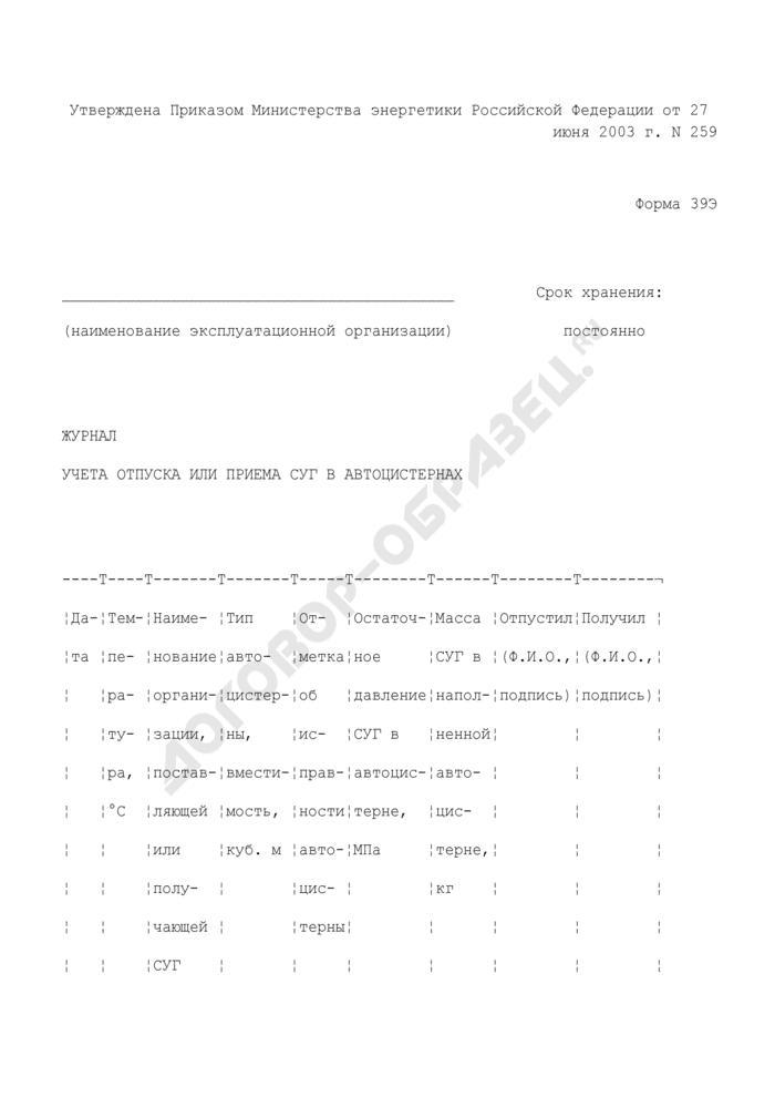 Журнал учета отпуска или приема СУГ в автоцистернах. Форма N 39Э. Страница 1