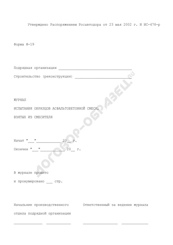 Журнал испытания образцов асфальтобетонной смеси, взятых из смесителя. Форма N Ф-19. Страница 1