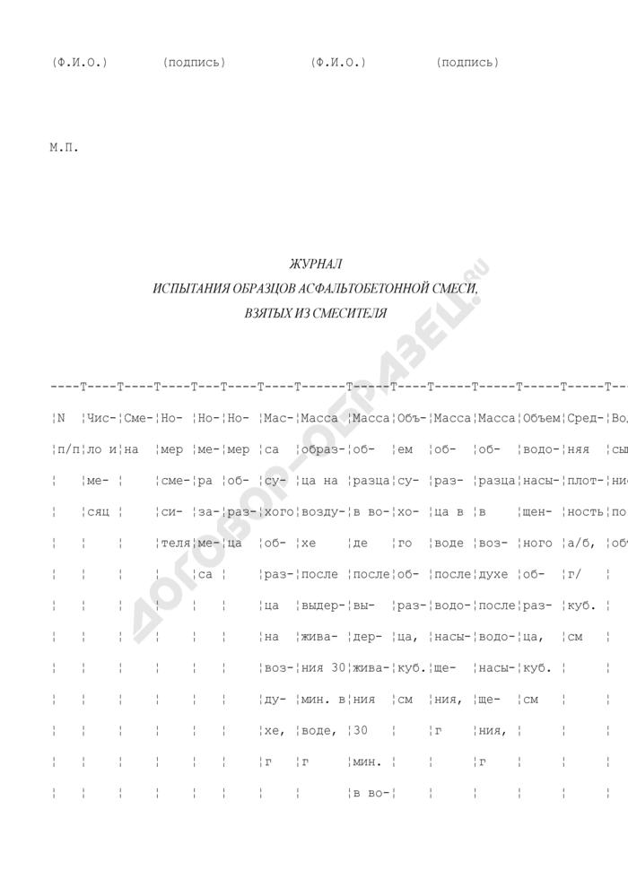 Журнал испытания образцов асфальтобетонной смеси, взятых из смесителя. Форма N Ф-19. Страница 2