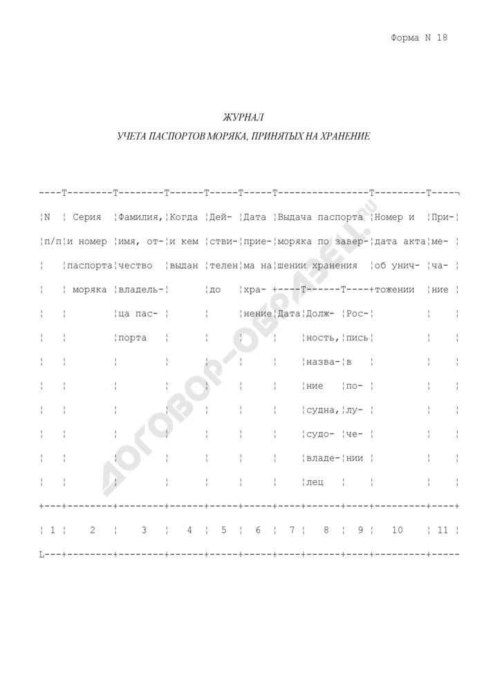 Журнал учета паспортов моряка, принятых на хранение. Форма N 18. Страница 1
