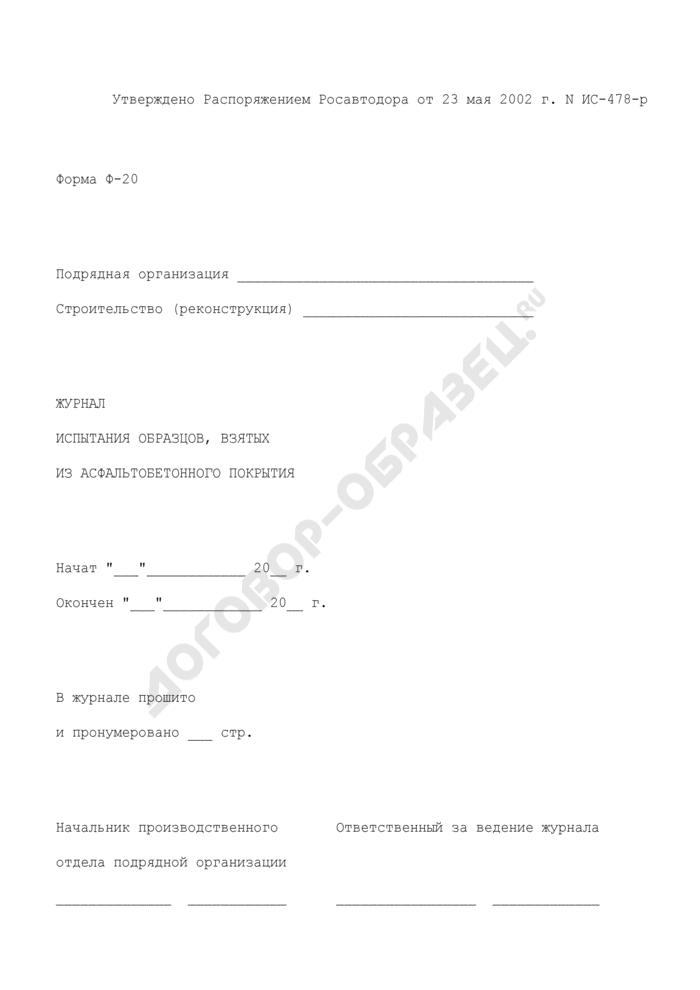 Журнал испытания образцов, взятых из асфальтобетонного покрытия. Форма N Ф-20. Страница 1