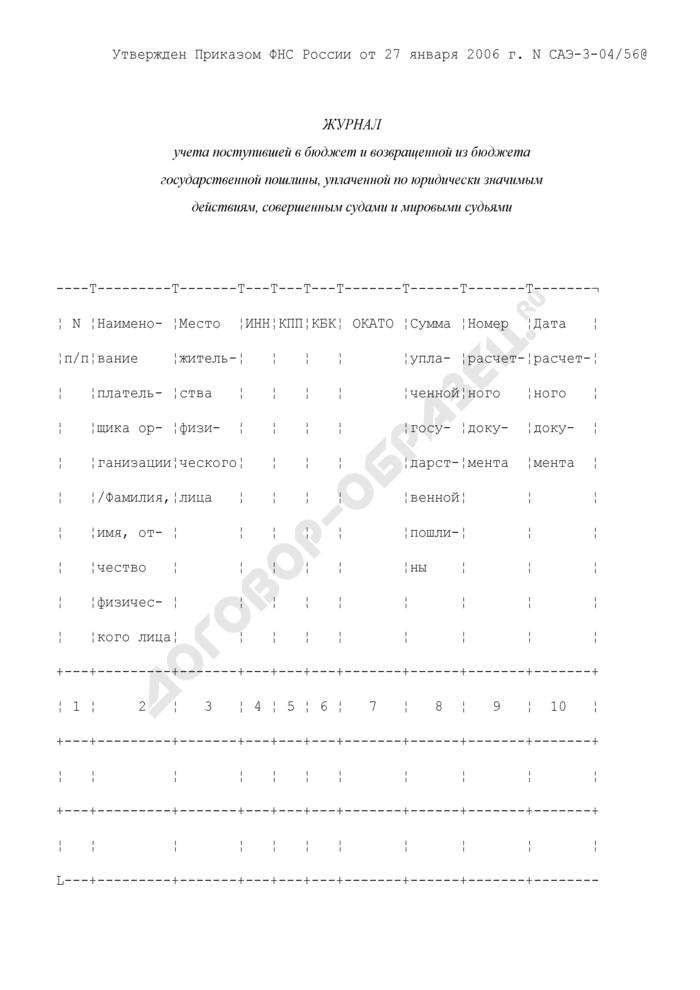 Журнал учета поступившей в бюджет и возвращенной из бюджета государственной пошлины, уплаченной по юридически значимым действиям, совершенным судами и мировыми судьями. Страница 1