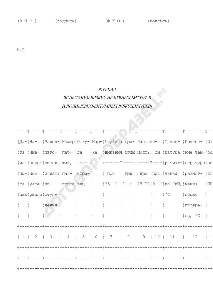 Журнал испытания вязких нефтяных битумов и полимерно-битумных вяжущих (ПБВ). Форма N Ф-22. Страница 2