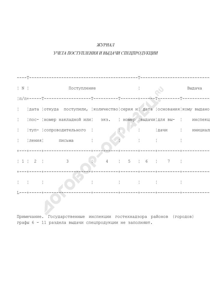 Журнал учета поступления и выдачи спецпродукции. Страница 1