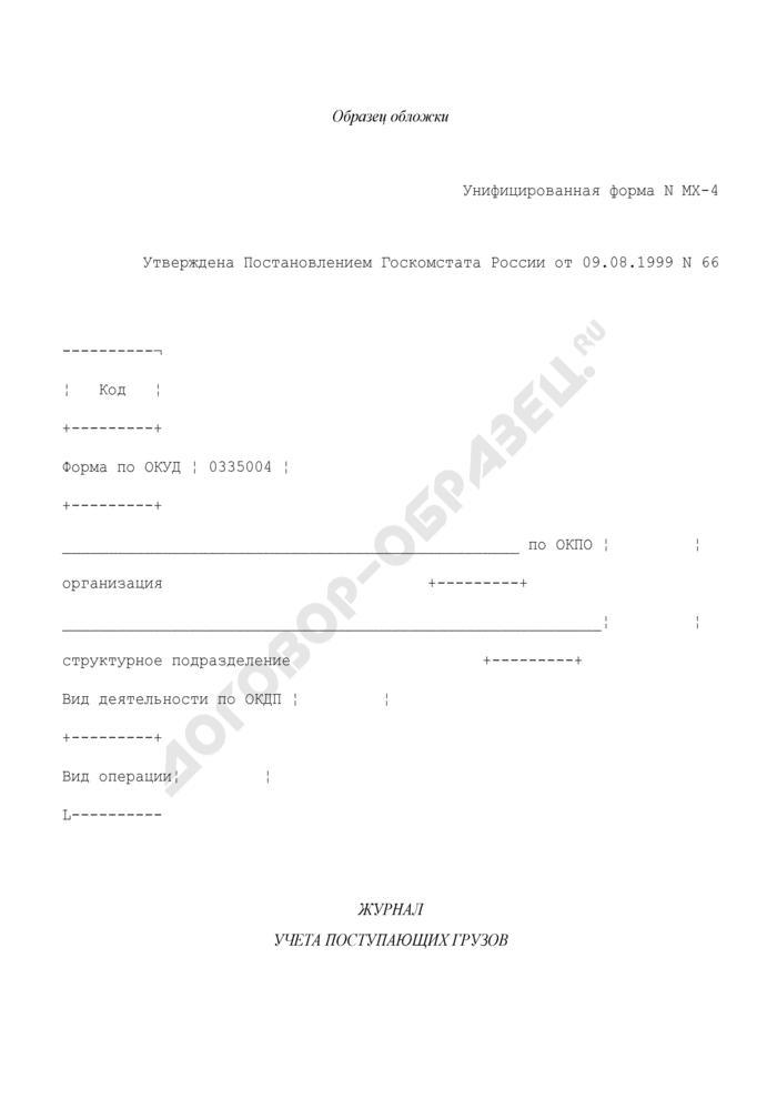 Журнал учета поступающих грузов. Унифицированная форма N МХ-4. Страница 1