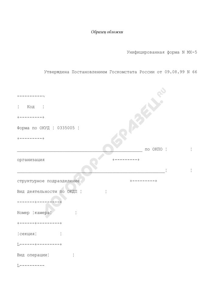 Журнал учета поступления продукции, товарно-материальных ценностей в места хранения. Унифицированная форма N МХ-5. Страница 1