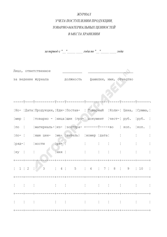 Журнал учета поступления продукции, товарно-материальных ценностей в места хранения. Унифицированная форма N МХ-5. Страница 2