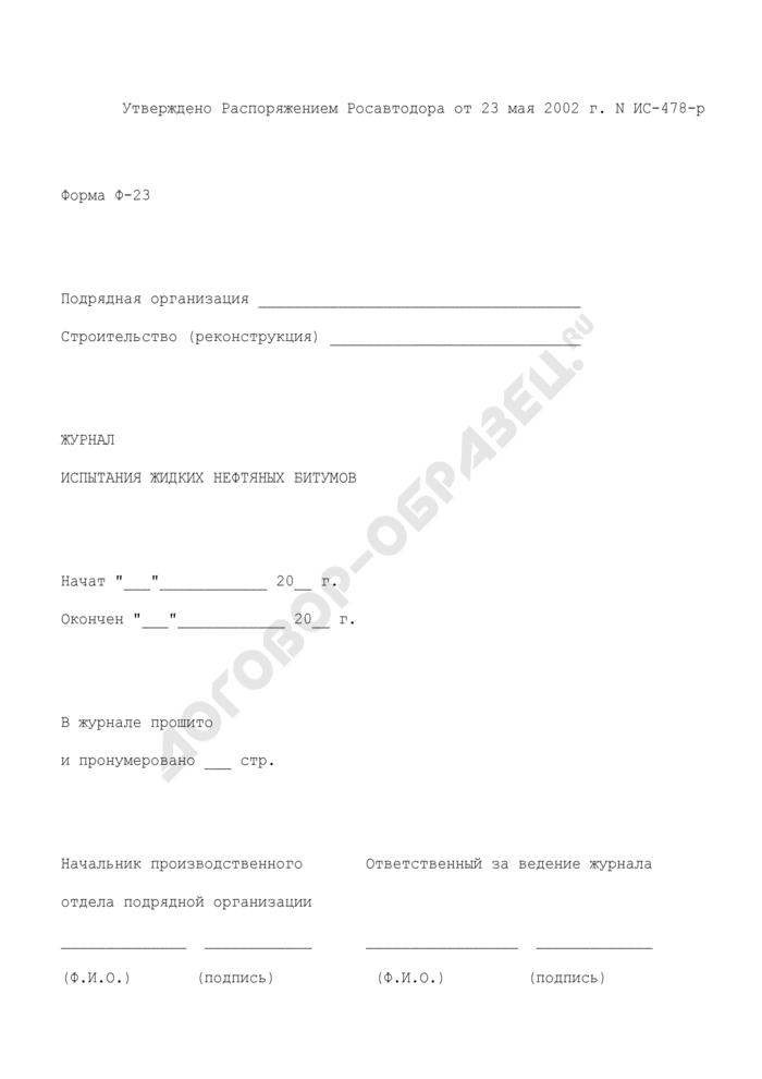 Журнал испытания жидких нефтяных битумов. Форма N Ф-23. Страница 1