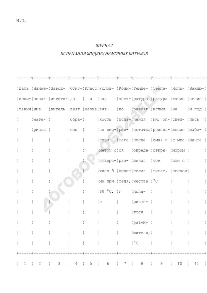 Журнал испытания жидких нефтяных битумов. Форма N Ф-23. Страница 2