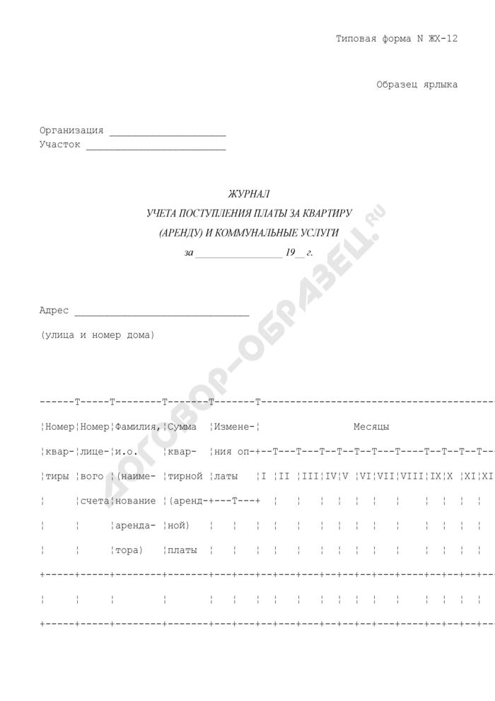 Журнал учета поступления платы за квартиру (аренду) и коммунальные услуги. Типовая форма N ЖХ-12. Страница 1
