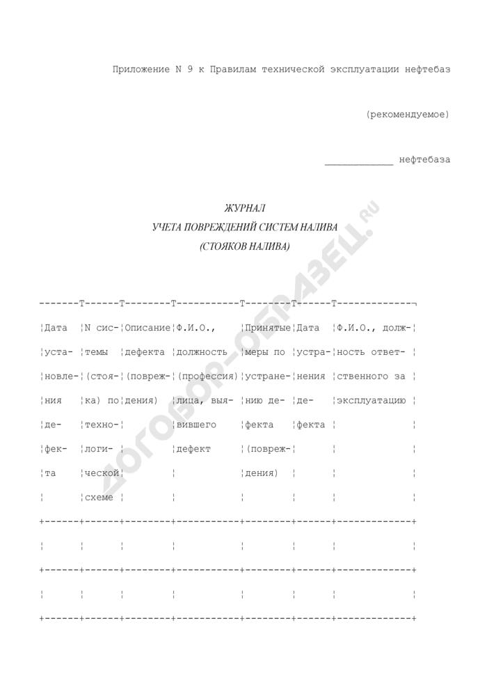 Журнал учета повреждений систем налива (стояков налива) (рекомендуемая форма). Страница 1