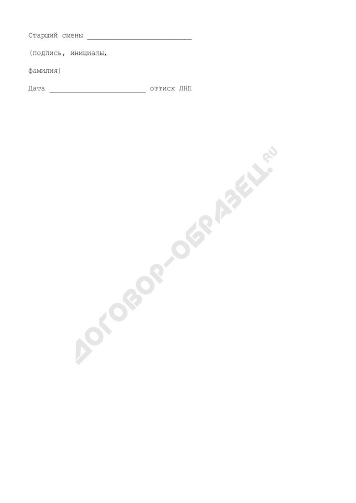 Журнал учета поступления товаров по транзитным декларациям. Страница 2
